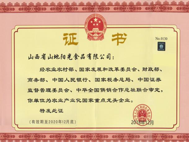 """""""山地阳光""""荣获农业产业化国家重点龙头企业证书"""